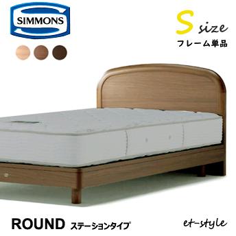 シモンズ ベッドフレーム 【ステーションタイプ/Round/Sサイズ】 SR1230041 シングル ラウンド SIMMONS
