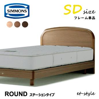 シモンズ ベッドフレーム 【ステーションタイプ/Round/SDサイズ】 SR1230041 セミダブル ラウンド SIMMONS