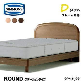シモンズ ベッドフレーム 【ステーションタイプ/Round/Dサイズ】 SR1230041 ダブル ラウンド SIMMONS