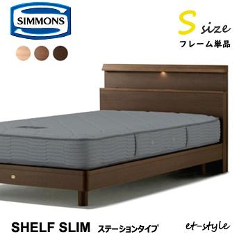シモンズ ベッドフレーム 【ステーションタイプ/Shelf Slim/Sサイズ】 SR1730004 シングル シェルフスリム SIMMONS