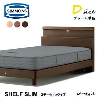 シモンズ ベッドフレーム 【ステーションタイプ/Shelf Slim/Dサイズ】 SR1730004 ダブル シェルフスリム SIMMONS