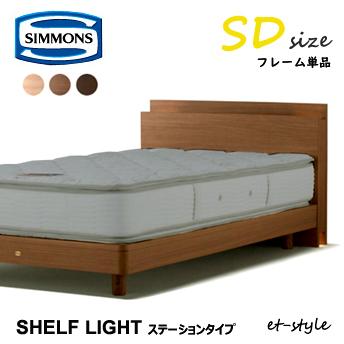 シモンズ ベッドフレーム 【ステーションタイプ/Shelf Light/SDサイズ】 SR1730020 セミダブル シェルフライト SIMMONS