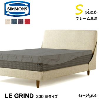 シモンズ ベッドフレーム 【ル・グライン/通常タイプ/Sサイズ】 ファブリック SR1610058 シングル SIMMONS 腰痛 ホテル 人気