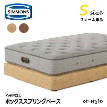 シモンズ フレーム 【ボックススプリングフレーム/Sサイズ/BA13001/BA16001】ヘッドなし ダブルクッション シングル SIMMONS
