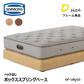 シモンズ フレーム 【ボックススプリングフレーム/Dサイズ/BA13001/BA16001】 ダブルクッション ダブル SIMMONS