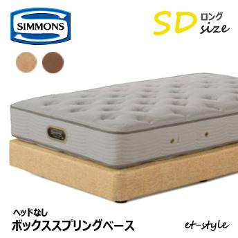 シモンズ フレーム 【ボックススプリングフレーム/SDロング/BA13001/BA16001】 ダブルクッション セミダブルロング SIMMONS