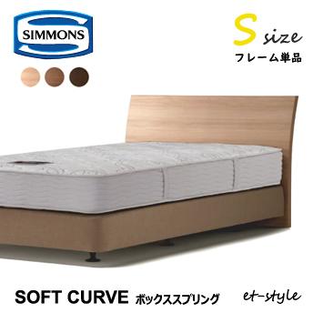 シモンズ ベッドフレーム 【ダブルクッションタイプ/Soft Curve/Sサイズ】 HE12732 BB1201A シングル ソフトカーブ SIMMONS