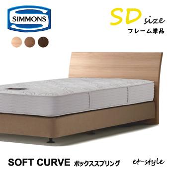 シモンズ ベッドフレーム 【ダブルクッションタイプ/Soft Curve/SDサイズ】 HE12732 BB1201A セミダブル ソフトカーブ SIMMONS