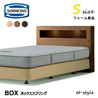シモンズ ベッドフレーム 【ダブルクッションタイプ/Box/Sサイズ】 HE12751 BB1201A シングル ボックススプリング SIMMONS