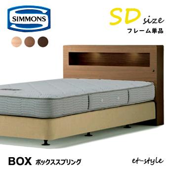 シモンズ ベッドフレーム 【ダブルクッションタイプ/Box/SDサイズ】 HE12751 BB1201A セミダブル ボックススプリング SIMMONS