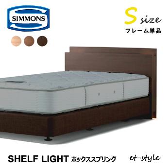 シモンズ ベッドフレーム 【ダブルクッションタイプ/Shelf Light/Sサイズ】 HE17722 BB1202A シングル シェルフライト SIMMONS