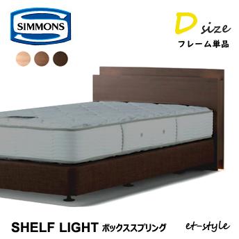 シモンズ ベッドフレーム 【ダブルクッションタイプ/Shelf Light/Dサイズ】 HE17722 BB1202A ダブル シェルフライト SIMMONS