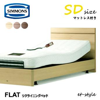 シモンズ リクライニングベッド 【リクライニングベッド/Flat/SDサイズ】マットレス付き SR1230024 電動ベッド セミダブル フラット SIMMONS