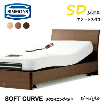 シモンズ リクライニングベッド 【リクライニングベッド/Soft Curve/SDサイズ】 SR1230034 電動ベッド セミダブル ソフトカーブ SIMMONS