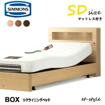 シモンズ リクライニングベッド 【リクライニングベッド/Box/SDサイズ】 SR1230060 電動ベッド セミダブル ボックス SIMMONS