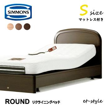 シモンズ リクライニングベッド 【リクライニングベッド/Round/Sサイズ】 SR1230046 電動ベッド シングル ラウンド SIMMONS