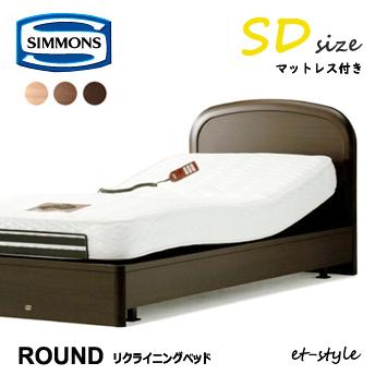 シモンズ リクライニングベッド 【リクライニングベッド/Round/SDサイズ】 SR1230046 電動ベッド セミダブル ラウンド SIMMONS