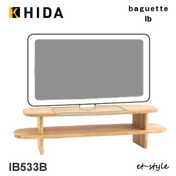 飛騨産業【baguette lb】バケットlb テレビ台 120 IB533B テレビボード WO色 ブナ 無垢 人気 飛騨高山 10年保証 HIDA