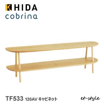 飛騨産業【cobrina】コブリナ 120 テレビ台 テレビボード TF533 北欧 ナラ 無垢 飛騨高山 10年保証 HIDA