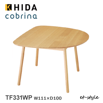 飛騨産業【cobrina】コブリナ ダイニングテーブル 変形 丸み TF331WP 北欧 ナラ 無垢 飛騨高山 10年保証 HIDA