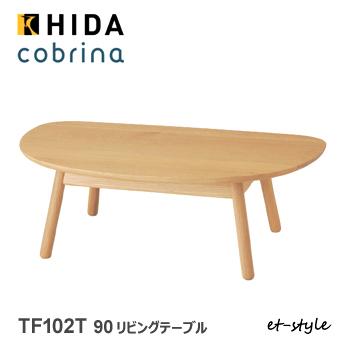 飛騨産業【cobrina】コブリナ リビングテーブル TF102T センターテーブル ナラ 無垢 飛騨高山 10年保証 HIDA