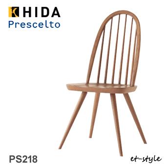 飛騨産業【プレシェルト】Prescelto ダイニングチェア PS218 チェア 板座 ナラ 無垢 食堂椅子 飛騨高山 10年保証 HIDA