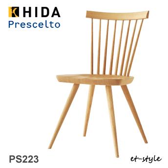 飛騨産業【プレシェルト】Prescelto ダイニングチェア PS223 チェア 板座 ナラ 無垢 食堂椅子 飛騨高山 10年保証 HIDA