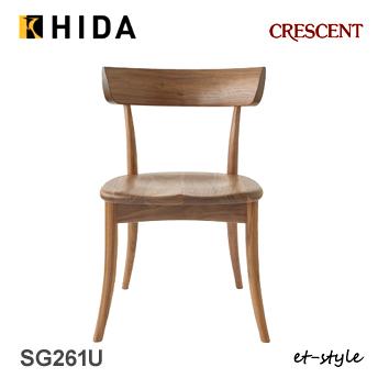 飛騨産業【CRESCENT】クレセント ダイニングチェア 食堂椅子 SG261U 板座 ウォールナット 無垢 飛騨高山 10年保証 HIDA