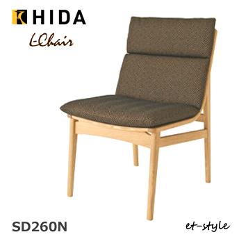 飛騨産業【L-Chair】エルチェア ダイニングチェア 食堂椅子 カバーリング SD260N ナラ 肘なし 無垢飛騨高山 10年保証 HIDA