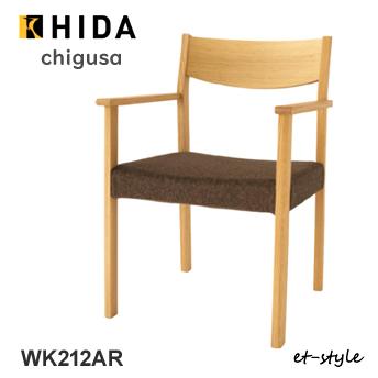 飛騨産業【CHIGUSA】チグサ ダイニングチェア 食堂椅子 カバーリング WK212AR 肘付き ナラ 無垢飛騨高山 10年保証 HIDA