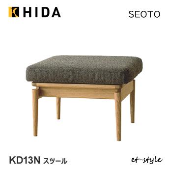 飛騨産業【SEOTO】セオト スツール KD13SN オットマン 布張り ナラ 無垢 飛騨高山 10年保証 HIDA