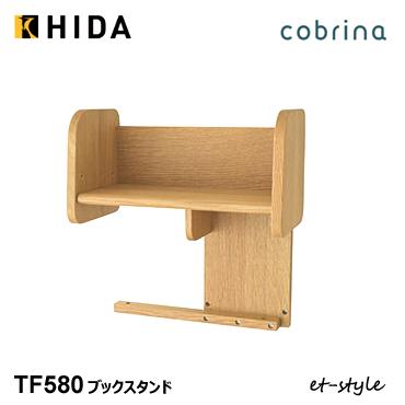 飛騨産業 cobrina パネル型ブックスタンド TF580 学習机 学習デスク 2020 無垢材 デザイン シンプル飛騨高山 10年保証 HIDA