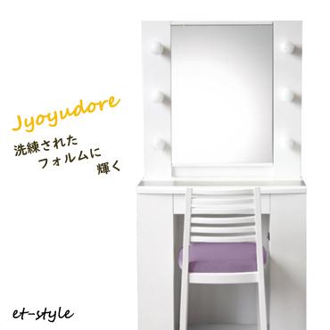 一面鏡 ドレッサー 鏡台 モダン スツール付き 収納付き 女優 福井県 家具