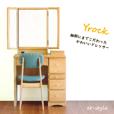 ドレッサー 75 三面鏡 鏡台 ナチュラル 北欧 お姫様 福井県 家具