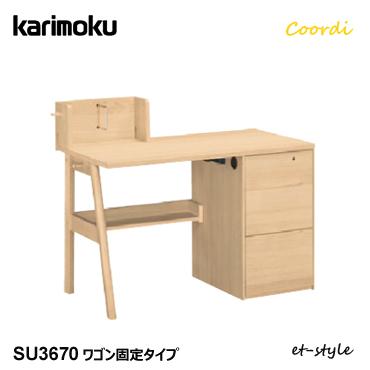 カリモク コーディ 学習机 学習デスク デスクセット SU3670 110/135幅 2020 デザイン シンプル 【カリモクデスク】