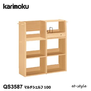 カリモク マルチシェルフ QS3587/100幅 収納 ランドセルラック 学習デスク 学習机【カリモク関連小物】