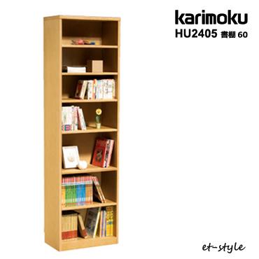 カリモク 書棚 本棚 収納 マガジンラック 学習デスク 学習机 HU2405 【カリモク関連小物】
