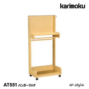 カリモク ハンガーワゴン 収納 ポールハンガー 学習デスク 学習机 AT5511【カリモク関連小物】