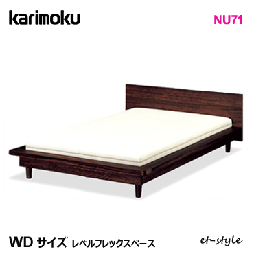カリモク ベッドフレーム【NU71/WDサイズ/レベルフレックスベース】モダン ベッド デザイン ウッドスプリング ヒュルスタ karimoku モデル