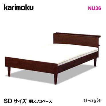 カリモク ベッドフレーム【NU36/SDサイズ/すのこベース】モダン ベッド デザイン ウッドスプリング ヒュルスタ karimoku モデル