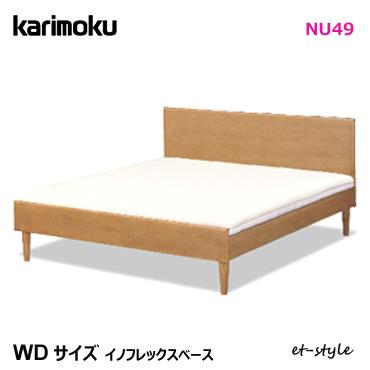 カリモク ベッドフレーム【NU49/WDサイズ/イノフレックスベース】モダン ベッド デザイン ウッドスプリング ヒュルスタ karimoku モデル
