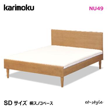 カリモク ベッドフレーム【NU49/SDサイズ/すのこベース】モダン ベッド デザイン ウッドスプリング ヒュルスタ karimoku モデル