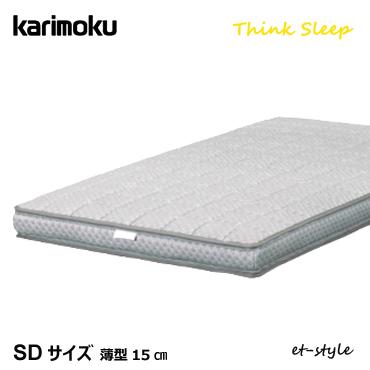 カリモク マットレス【THINK SLEEP FIT/薄型/SDサイズ/NM80M4CO】シングル 高反発 ポケットコイル karimoku シンクスリープ フィット ベッド