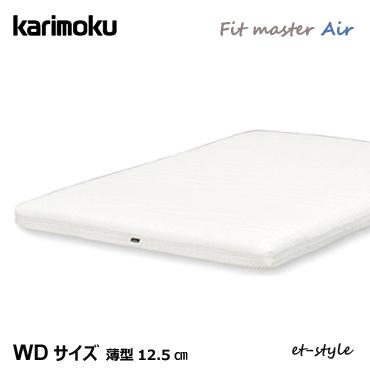 カリモク マットレス【フィットマスターエア/WDサイズ】高反発 ノンコイル NM45ZU4HO karimoku モデル