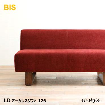 【BIS】ビス LD アームレスソファ126 リビングダイニング カバーリング ウォールナット 低め ロータイプ