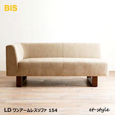 【BIS】ビス LD ワンアームソファ154 リビングダイニング カバーリング ウォールナット 低め ロータイプ