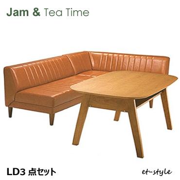 JAM-LD TeaTime LD3点セット リビングダイニング ダイニングセット 合皮 チェリー材 ブラウン色 レトロ ビンテージ