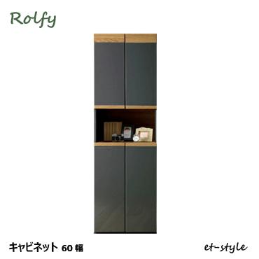 キャビネット Rolfy 60幅 壁面収納 本棚 開き 組合せ 棚 福井県 家具