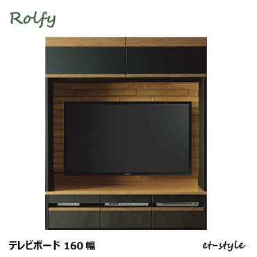 テレビボード Rolfy 160幅 テレビ台 壁面収納 本棚 開き 壁掛け 組合せ 棚 福井県 家具