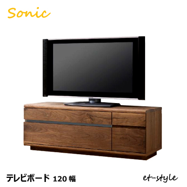 【SONCI】120 テレビ台 ウォールナット テレビボード 無垢 モダン デザイン